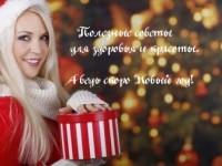 Полезные советы для здоровья и красоты. В ожидании новогоднего чуда!