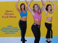 Упражнения для похудения дома. Ваш персональный голливудский тренер!