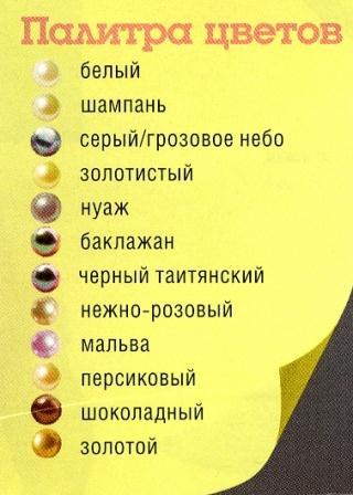 палитра_цветов_жемчуга_palitra_tsetov_zhemchuga