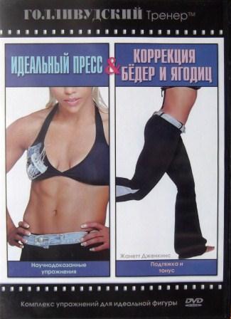 плоский_живот_упругие_бедра_ploskiy_zhivot_uprugie_bedra