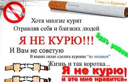 вред_пассивного_курения_для_здоровья_vred_passivnogo_kureniya_dlya_zdorovya